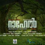 ജോജോ കൊട്ടാരക്കര സംവിധാനം ചെയ്യുന്ന ഏറ്റവും പുതിയ മലയാള ചിത്രം റാഹേൽ റിലീസിന് ഒരുങ്ങുന്നു